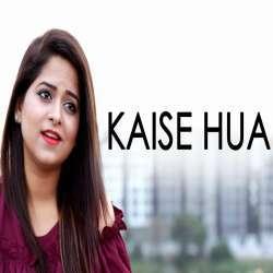 Kaise Hua - Kabir Singh Female Cover Poster