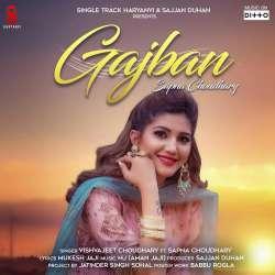 Gajban Pani Ne Chali Poster