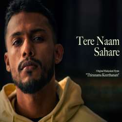 Tere Naam Sahare Poster