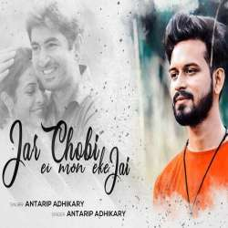 Jar Chobi Ei Mon Eke Jay Poster