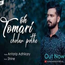 Oh Tomari Cholar Pathe Poster