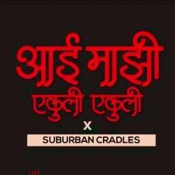 Aai Mazhi Ekuli Ekuli x Cradles Remix - DJ Kiran Mumbai Poster