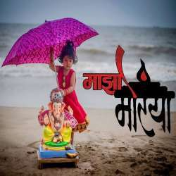 Majha Morya Poster