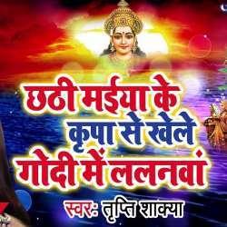 Chhath Ke Poster