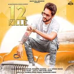 12 Kille Poster
