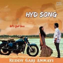 Reddy Gari Ammayi Poster