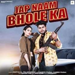 Jap Naam Bhole Ka Poster